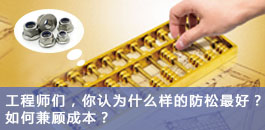 工程师们,你认为什么样的防松最好?如何兼顾成本?