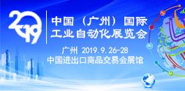 2019中国(广州)国际工业自动化展览会