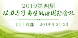 2019第四届动力与可再生能源国际会议