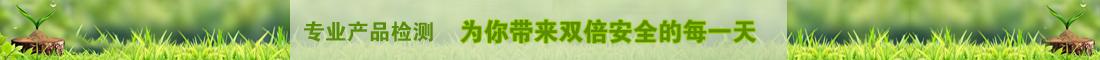 杭州佰标检测技术有限公司