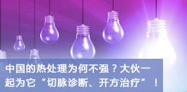 """中国的热处理为何不强?大伙一起为它""""切脉诊断、开方治疗""""!"""