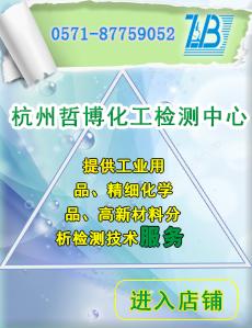 杭州哲博化工检测中心
