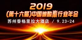2019(第十六届)中国碳酸酯行业年会