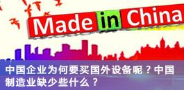 中国企业为何要买国外设备呢?中国制造业缺少些什么?