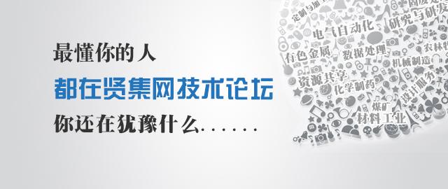 贤集网技术论坛