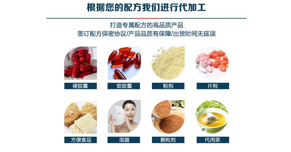 保健食品和功能食品OEM贴牌定制
