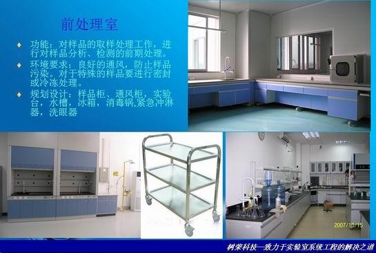 承接物理,化学,分析实验室规划设计