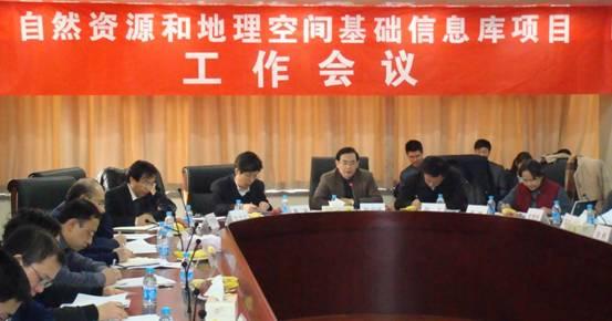 中国地理空间和自然资源基础信息库建成