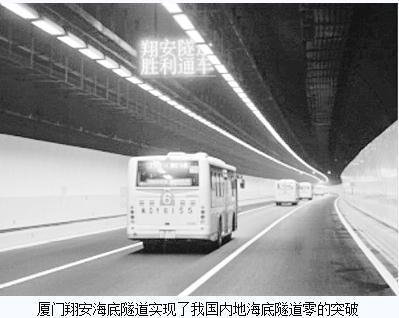 我国海底隧道钻爆法建造的技术模式应用于厦门翔安海底隧道