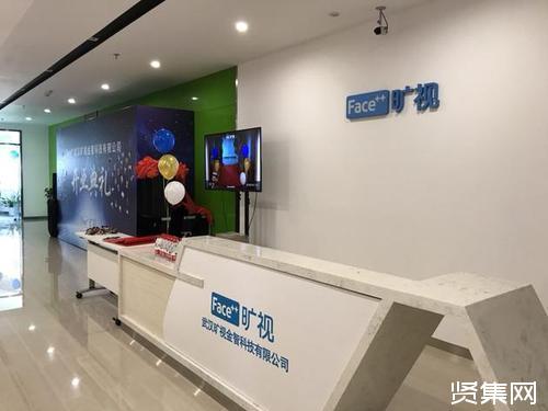 北京旷视科技宣布完成D轮7.5亿美元融资