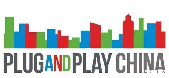 雷诺、日产和三菱宣布与Plug and Play中国建立开展合作
