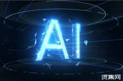 2018年人工智能发展年度报告发布