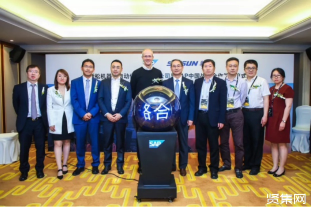 新松与德国SAP签署协作,连袂打造数字化时代工业互联网新形式