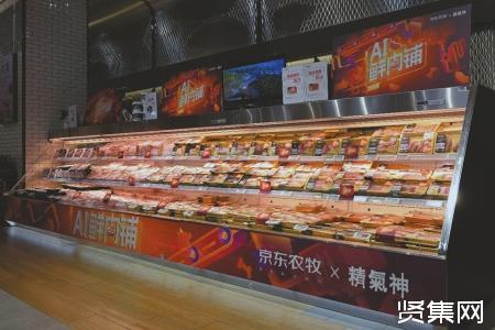 京东农牧与吉林精气神联合上线AI鲜肉铺,AI猪肉正式面市