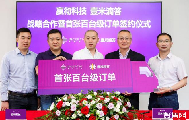 嬴彻科技与壹米滴答达成合作,共同促进智能卡车运力运营规模化发展