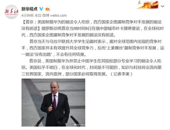 普京:美国制裁华为的做法令人吃惊,遏制竞争对手没前途