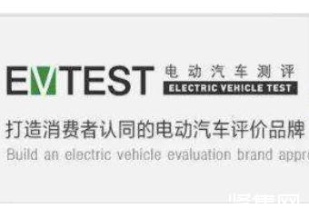 2019年首批EV-TEST中国电动汽车消费者购车指引车型测评结果公布