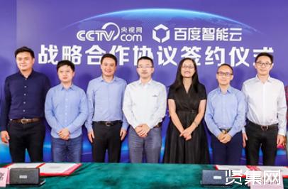 央视网与百度智能云达成战略合作,双方共建人工智能媒体研发中心