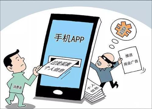 对话工信部宁华:App违规收集用户信息,用户可以做些什么?