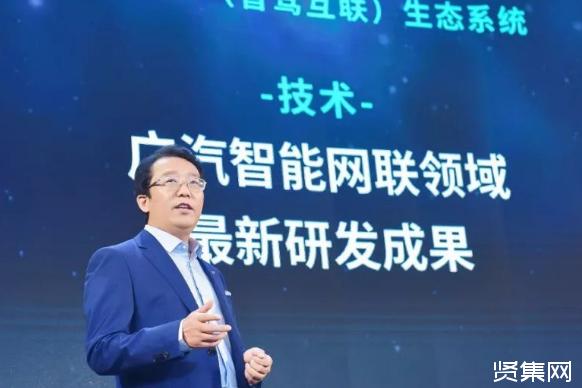 广汽集团发布ADiGO(智驾互联)生态系统-贤集网资讯