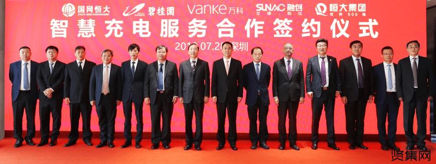 国网恒大智慧能源服务有限公司在深圳揭牌成立-贤集网资讯