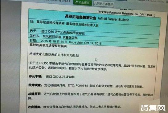 """东风英菲尼迪发动机故障率居高不下 或面临被""""团灭""""风险-贤集网资讯"""