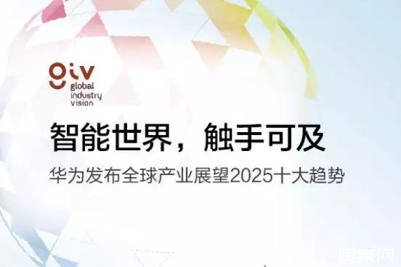 华为提出面向2025十大趋势,并预测97%的大企业将采用AI