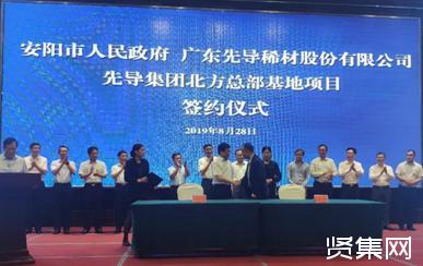 先导集团北方总部基地项目落户安阳,总投资约120亿元-贤集网资讯