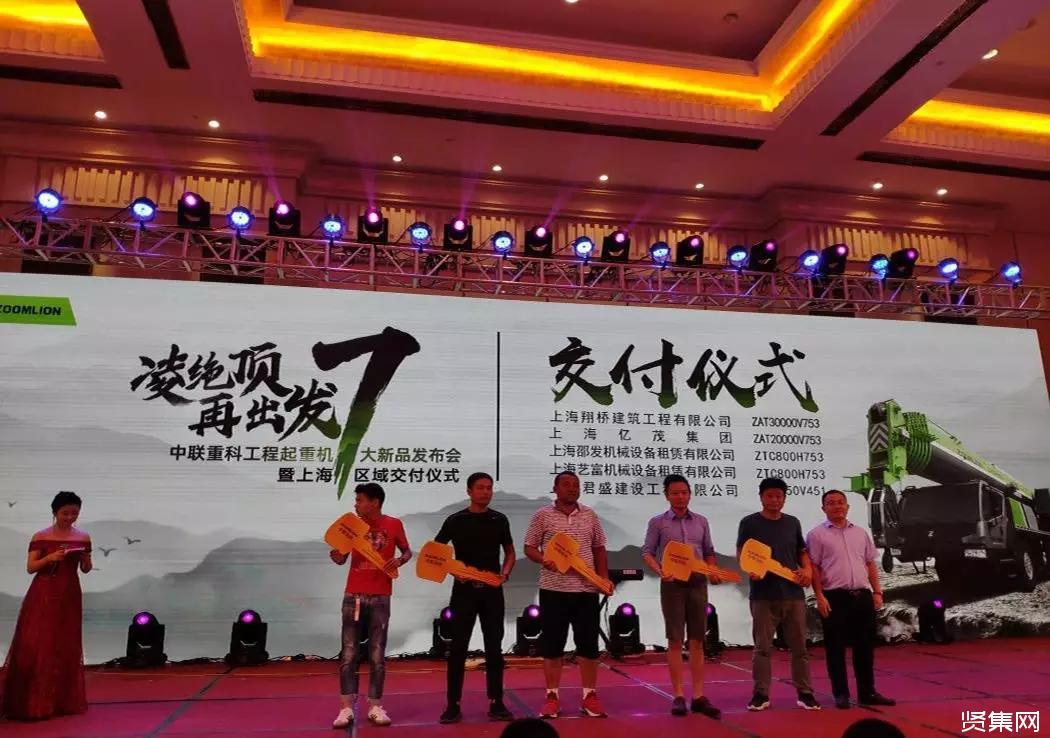中联重科新品发布会暨上海区域交付仪式圆满举行-贤集网资讯