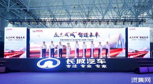 长城汽车重庆智慧工厂竣工投产 长城炮皮卡同步下线-贤集网资讯