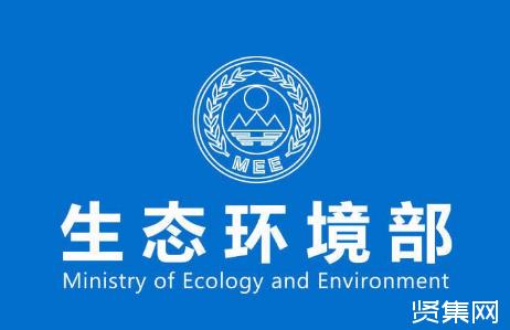 生态环境部发布三行业排污许可技术规范,涉及电子工业、人造板工业、危险废物焚烧