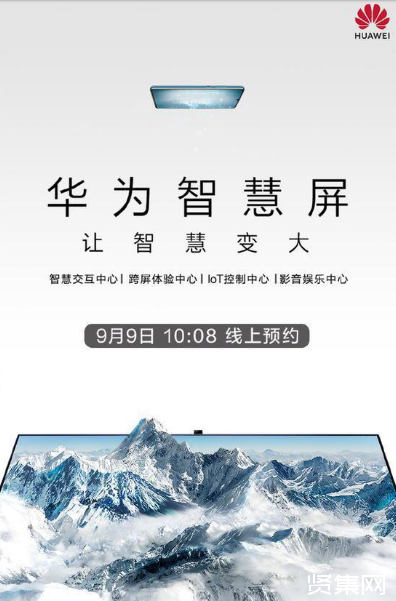 华为宣布将于9月19日发布华为智慧屏,9日开启线上预约