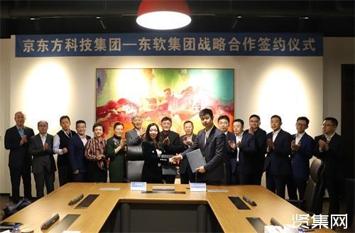 京东方与东软集团签订战略合作,共同打造新技术、新产品