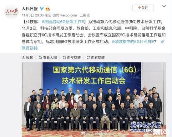 我国6G技术研发工作正式启动,网友:我5G还没用上呢