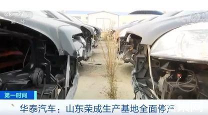 华泰汽车集团现状:三大基地停产,破产风险加大