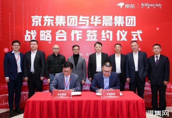 华晨汽车集团与京东签署战略合作,共同探索跨界融合汽车生态新范式-贤集网