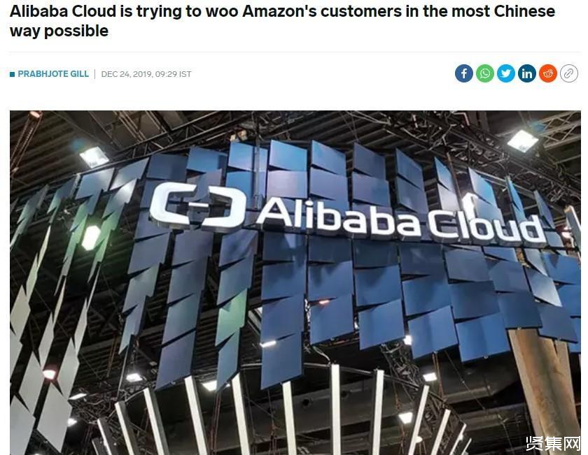 阿里云扩大印度业务,被亚马逊AWS误解挖墙脚-贤集网