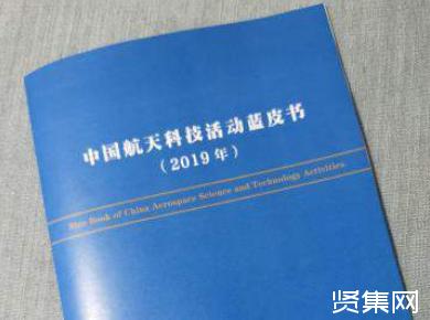 《中国航天科技活动蓝皮书(2019年)》出炉:回顾2019年航天科技活动-贤集网