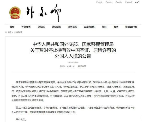 中国暂停外国人入境
