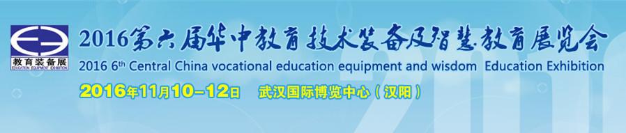 2016第六届华中教育技术装备及智慧教育展览会