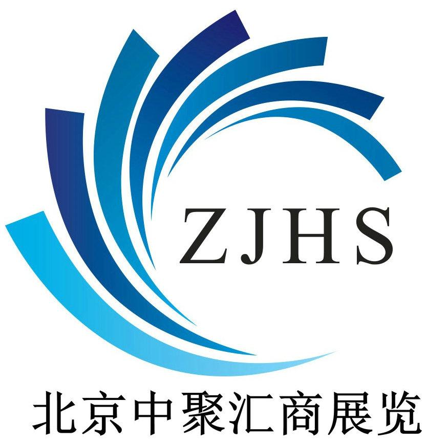 北京中聚汇商展览服务有限公司