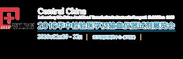 2016华中检验医学及输血仪器试剂展览会