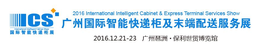 2016上海国际智能快递柜展览会