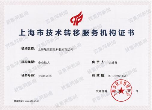 贤集网获批上海市技术转移服务机构单位