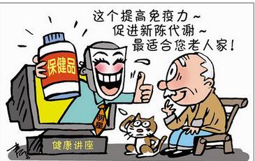 解读《四川省规范保健食品会议营销和广告宣传的指导意见》