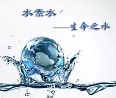 水素水的功效和作用