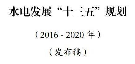 """(完整版)水电发展""""十三五""""规划图③"""