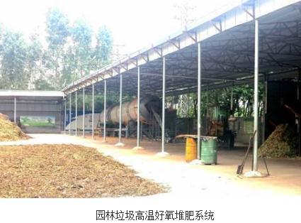 园林垃圾高温好氧堆肥应用示范系统