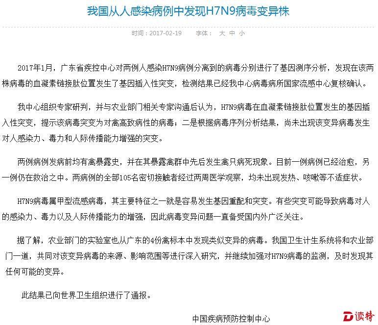 广东H7N9感染者病例中发现病毒变异株