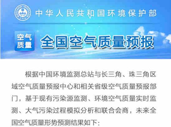 环保部:京津冀及周边或现重污染天气